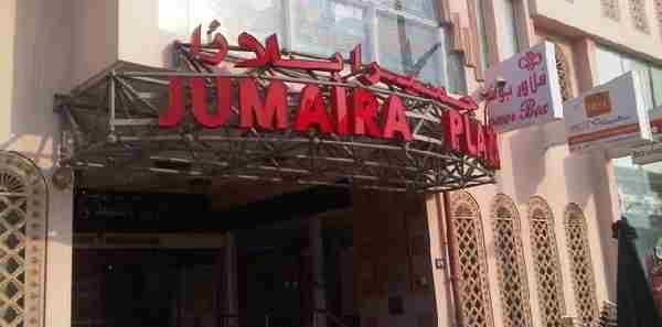 مرکز خرید جمیرا دبی - Jumeirah Plaza