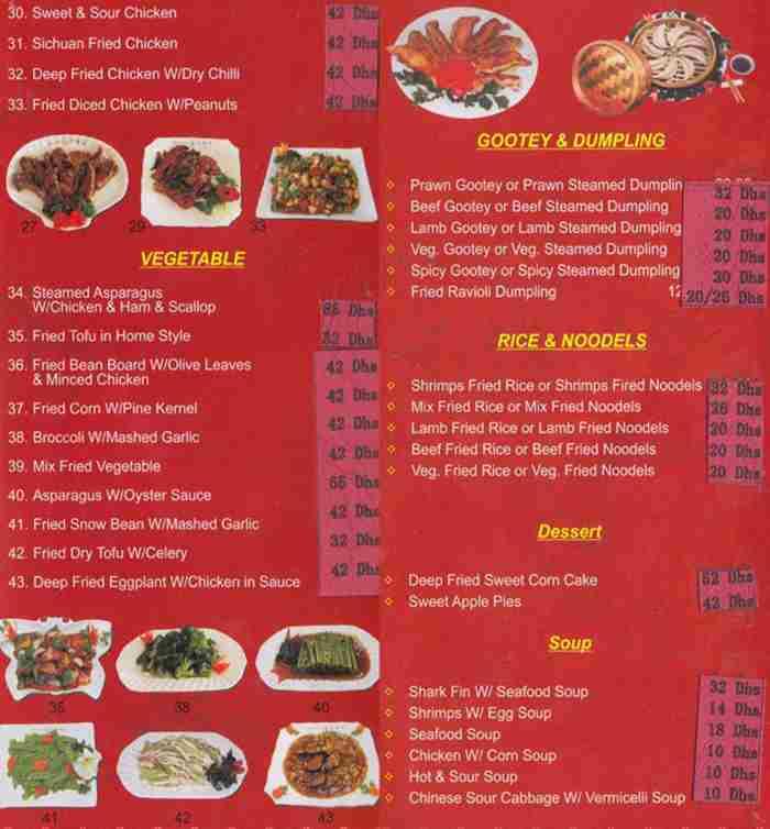 منو رستوران دریای چینی