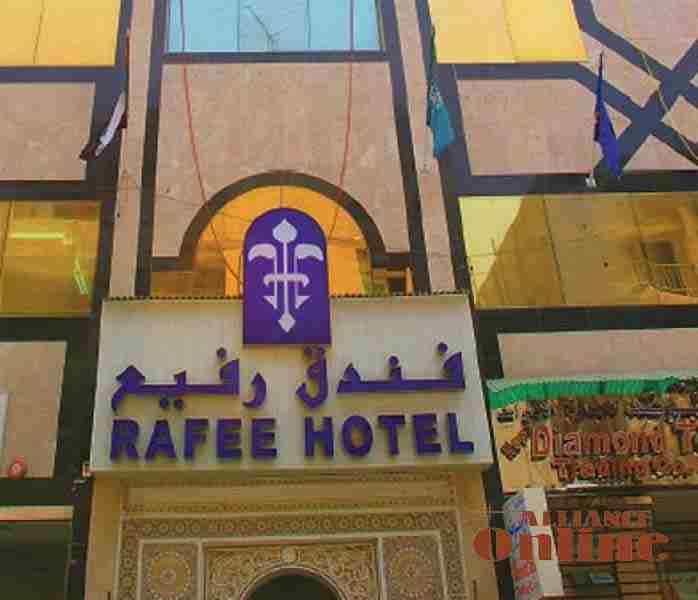 هتل رفیع دبی (رافی) - Rafee
