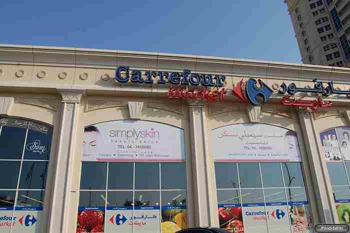 هایپر مارکت کارفور دبی