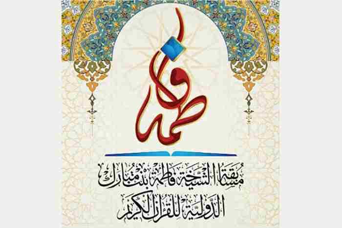 افتتاح دومین دوره مسابقات قرآن بانوان در دبی