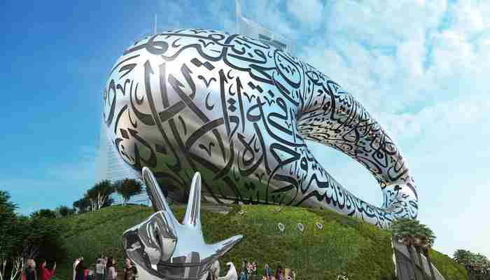 موزه آینده