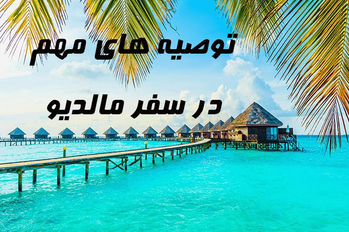 توصیه های مهم در سفر مالدیو
