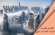 کاهش قیمت اجاره خانه در دبی در سال 2020