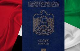 اعطای تابعیت و گذرنامه امارات به برخی مشاغل و تخصص ها