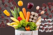 توصیه های بهداشتی برای خوراکی ها در دوران کرونا